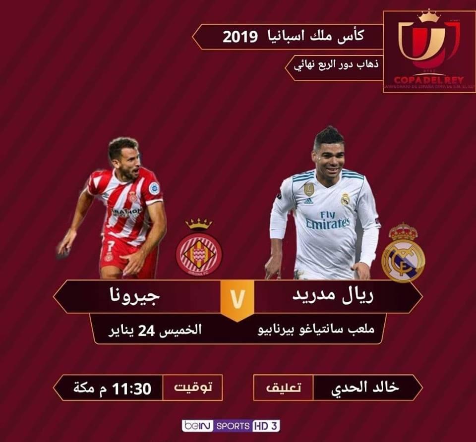 مباراة ريال مدريد وجيرونا  اليوم 24-01-2019 كأس اسبانيا