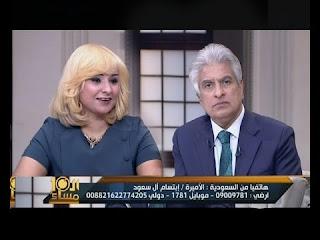 أميرة سعودية : ربنا أمر المرأة بالحجاب وضيفة الابراشى ترد بسخرية : يبقى نحجب الرجالة الحلوين كمان !