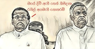 """I will not take Ranil as Prime Minister as long as I live!"" -- Maithripala Sirisena"