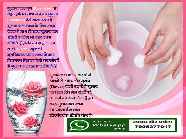गुलाब अर्क या गुलाब जल बनाने की विधि-गुण-लाभ तथा उपयोग