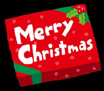 クリスマスのイラスト「プレゼント」