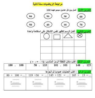 اختبارا مقترحا للسنة الثانية الفصل 15.jpg