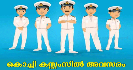 26 Group 'C' Post vacancies in Office of the Commissioner of Customs  kochi, Kerala