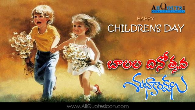 Telugu-Childrens-Day-quotes-Whatsapp-dp-images-Facebook-Pictures-Balala-Dinostavam-Subhakamkshalu-Telugu-Quotes-inspiration-life-motivation-thoughts-sayings-free