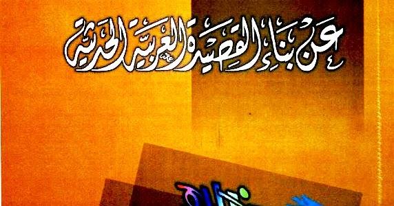 تحميل كتاب عن بناء القصيدة العربية الحديثة pdf