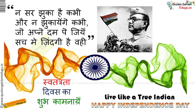 Best independenceday quotes in hindi 847