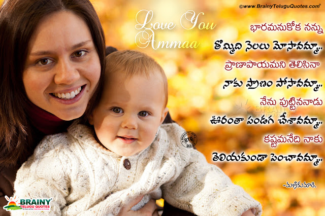 mother and baby hd wallpapers, mother telugu kavithalu by manikumari, telugu amma poetry, mother and baby hd wallpapers free download