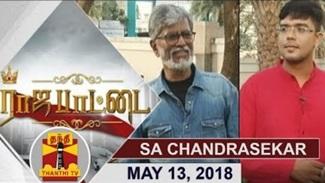 Rajapattai | S. A. Chandrasekhar 13-05-2018