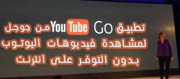 اليوتوب دون انترنت
