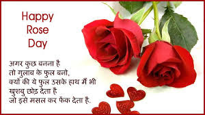 Happy Valentines Day Sms Hindi Quotes
