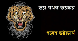 Adventure Story Bangla Boi PDF