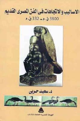 الأساليب والاتجاهات في الفن المصري القديم 3800 ق.م - 332 ق.م pdf سعيد حربي