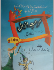 Surat-e-Anzal Pdf Urdu Book Free Download