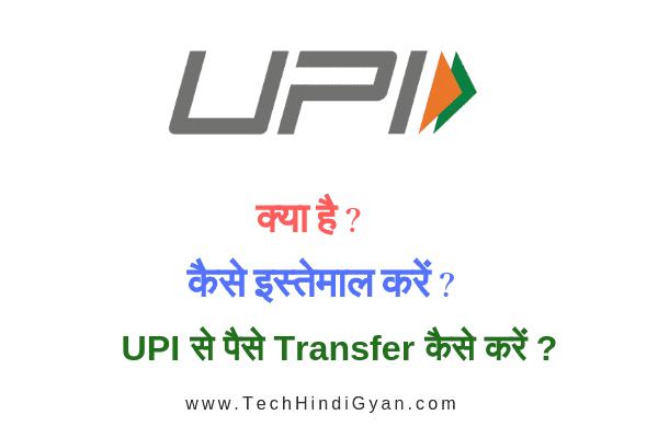 UPI क्या है  कैसे इस्तेमाल करें  और इससे पैसे कैसे ट्रांसफर करें