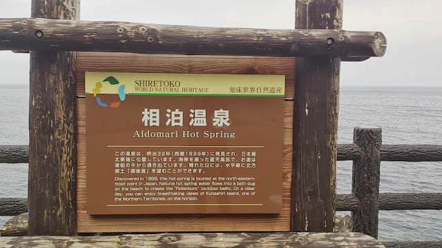 相泊温泉の説明