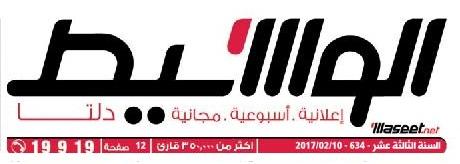 جريدة وسيط الدلتا عدد الجمعة 10 فبراير 2017 م