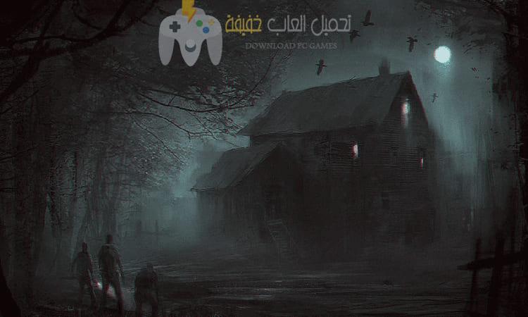 تحميل لعبة بيت الرعب برابط مباشر