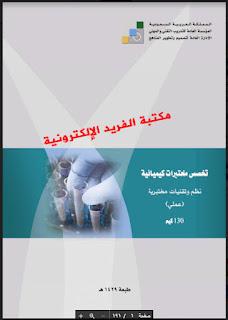 تحميل كتاب نظم وتقنيات مختبرية pdf