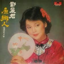 Teresa Teng Li Yun 鄧麗君 Yuan Xiang Ren 原鄉人 HomeTown People Mandarin Hanyu Lyrics
