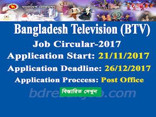 Bangladesh Television (BTV) Job Circular 2017