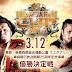 RESULTADOS - NJPW New Japan Cup 2016 (12/03/2016)