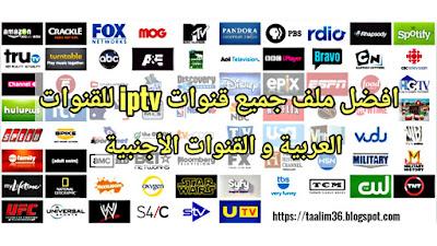 تحميل افضل ملف جميع قنوات iptv للقنوات العربية و القنوات الأجنبية 2019