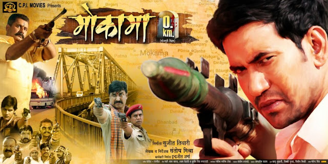 Bhojpuri Movie Mokama 0 km  Trailer video youtube Feat Actor  Pawan Singh, Viraj Bhatt, Nidhi Jha , Sushil Singh first look poster, movie wallpaper