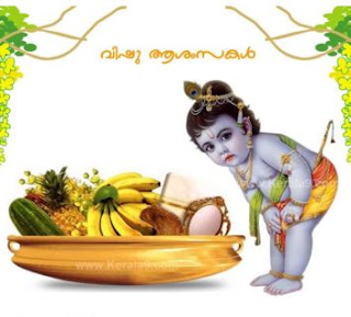 Download best Greetings for happy vishu festival 2016 hd free