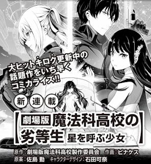 "Anunciada la versión manga de la película ""Gekijouban Mahouka Koukou no Rettousei: Hoshi o Yobu Shoujo"""