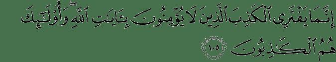 Surat An Nahl Ayat 105