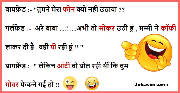 Ladka Ladki Hindi Funny JOkes
