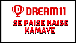 Dream11-Se-Paise-Kaise-Kamaye-Vivo-Ipl-2018-Me, how to make Money With Dream11 Fantecy Game