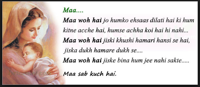 Happy mothers day quotes from Son Daughter in hindi ...