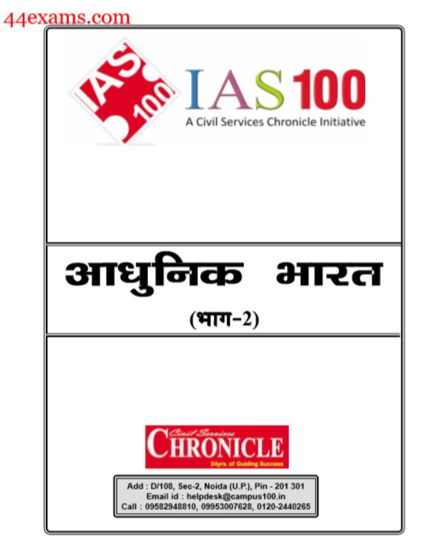 आधुनिक भारत का इतिहास : यूपीएससी परीक्षा हेतु हिंदी पीडीऍफ़ पुस्तक | Modern History of India : For UPSC Exam Hindi PDF Book
