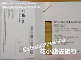 3 docomo日本電話卡設定方法