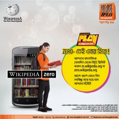 2e87416d0 wikipedia FREE for banglalink users! - AgomonBD