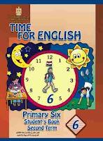 تحميل كتاب اللغة الانجليزية للصف السادس الابتدائى الترم الثانى