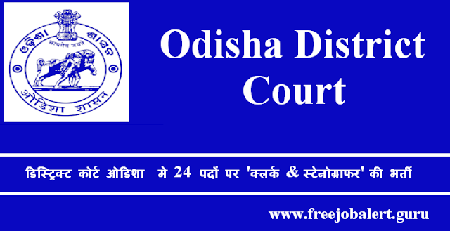 Clerk, Odisha District Court Recruitment, freejobalert, 12th, Latest Jobs, Odisha, Sarkari Naukri, Typist, Amin,