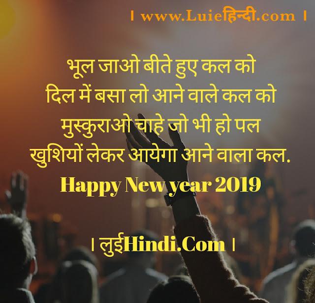 Happy New Year Photo 2019