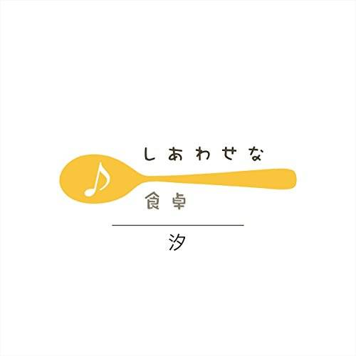 [Single] 汐 – しあわせな食卓 (2015.12.09/MP3/RAR)
