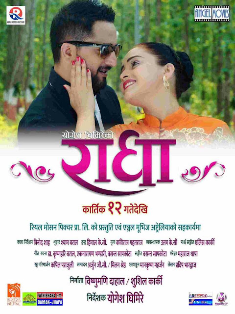 Radha (Nepali) Movie Star Casts, Wallpapers, Trailer, Songs & Videos