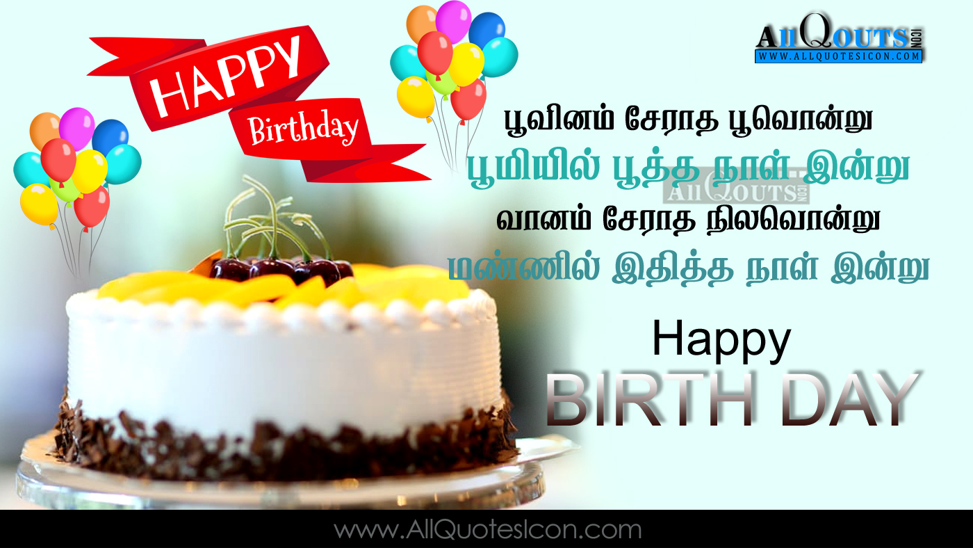 happy birthday valthu kavithai images best birthday greetings for