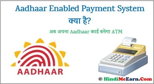 Aadhaar Enabled Payment System क्या है?