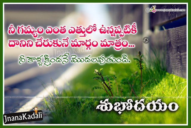 telugu quotes, telugu good mornings thoughts, inspirational daily good morning thoughts quotes,