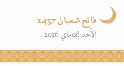 فاتح شعبان الأحد 08 ماي 2016