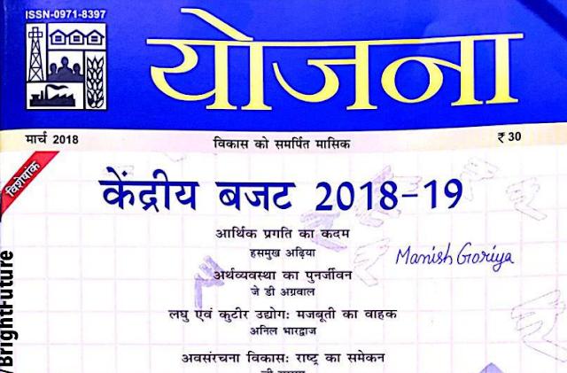 Yojana Magazine March 2018 in Hindi PDF Download