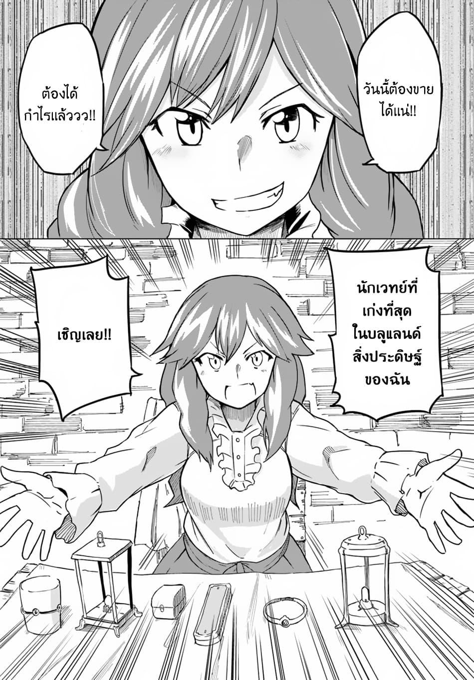 อ่านการ์ตูน Magi Craft Meister ตอนที่ 12 หน้าที่ 33