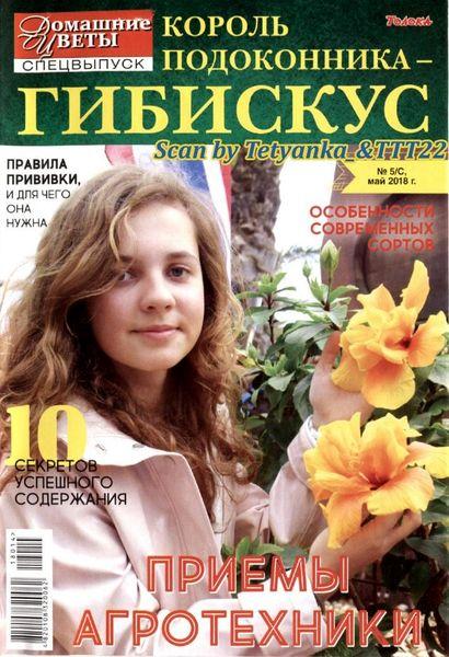 Читать онлайн журнал Домашние цветы (спецвыпуск №5 май 2018) или скачать журнал бесплатно