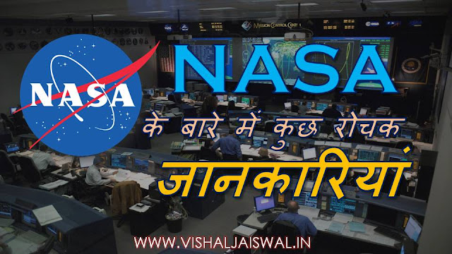 Amazing and Interesting rochak jaankariya NASA ke baarey mein ABout NASA in hindi