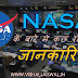 Unknown and Interesting Facts About NASA in Hindi
